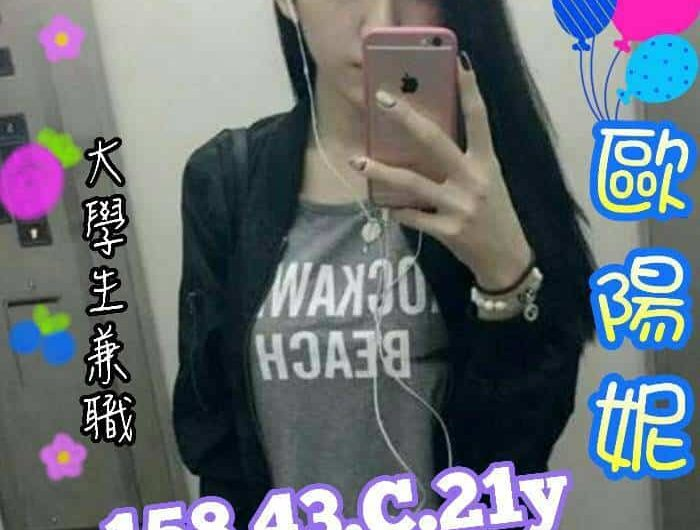 6K歐陽妮 – 外表清純的大學生妹,一副惹人疼惜