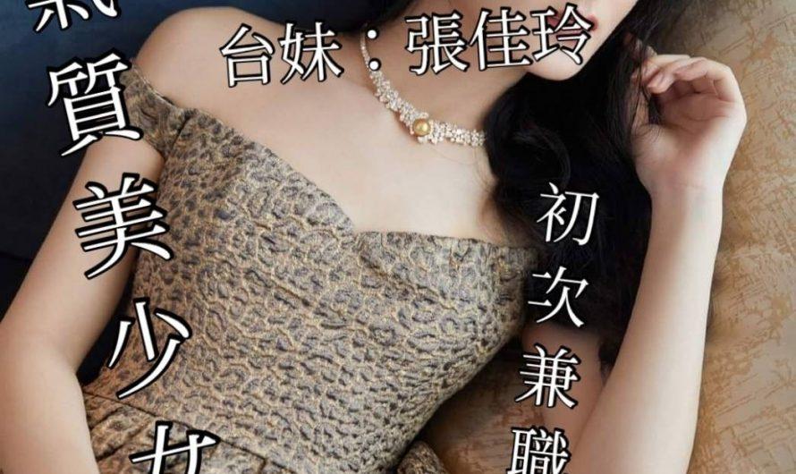 8K- 張佳玲,女友視角無辜賣萌