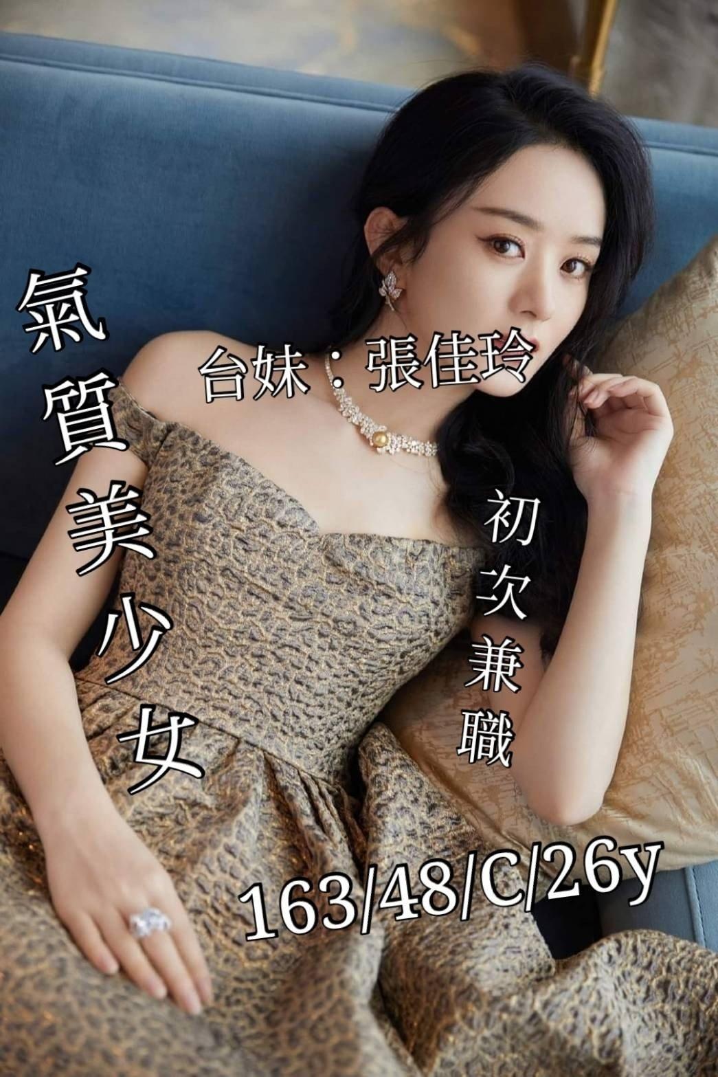 台南外約張佳玲擁有如雪一般白皙美肌